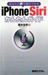 Siri_Book1 B.jpg