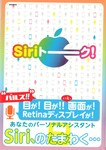 Siri_Book2 B.jpg